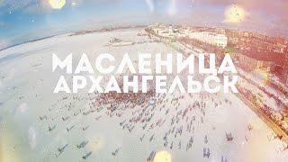 МАСЛЕНИЦА 2016 г. Архангельск(Спасибо за просмотр! :) ИНФОРМАЦИЯ: ---------------------------------------------------------------- Музыка: Вся музыка: http://www.youtube.com/user/Fa..., 2016-03-13T18:44:08.000Z)