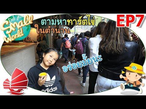 เด็กจิ๋ว@ฮ่องกง62 Ep07 ตามหาทาร์ตไข่ในตำนาน - วันที่ 07 Feb 2019