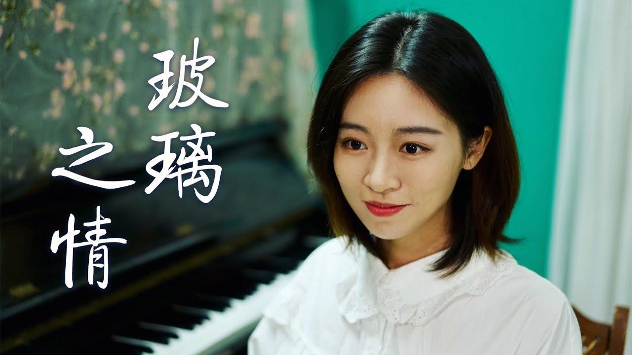 張國榮《玻璃之情》粵語翻唱(吉他 鋼琴cover)by Ayen何璟昕 - YouTube