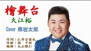 2017.06.28発売 大江裕 さんの新曲です。 作詞: 仁井谷俊也 作曲: 岡...