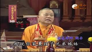 【王禪老祖玄妙真經363】  WXTV唯心電視台