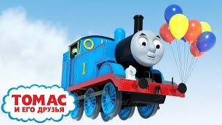 Томас и воздушные шарики день рождения Томаса Ещё больше эпизодов Детские мультики