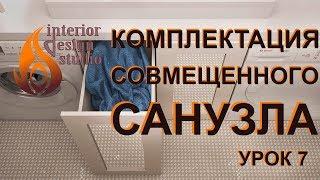 Дизайн квартиры в 3D Max - урок 7. Комплектация санузла