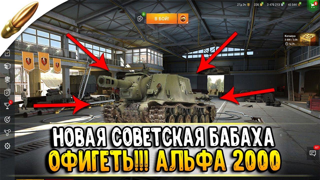 Новая ВЕТКА СОВЕТСКИХ БАБАХ Уже в ОБНОВЛЕНИИ Wot Blitz / СУ-203 вот блиц