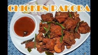 Crispy chicken pakora recipe || How To Make Chicken Pakora || Chicken Pakora - Indian Dhaba Style