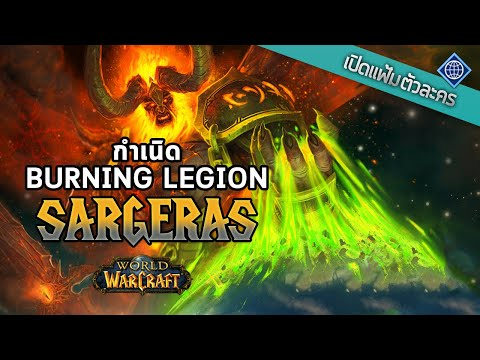 เปิดแฟ้มตัวละคร : Sargeras Part 1 กำเนิด Burning Legion | World of Warcraft