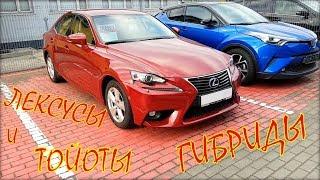Lexus и Toyota гибриды. Свежие авто из Литвы.