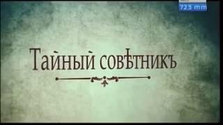 Премьера документального фильма «Тайный советник» — 16 сентября, «Вести-Иркутск»
