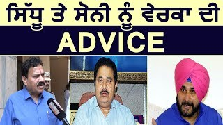 Exclusive Interview: Navjot Sidhu और OP Soni को Verka की Advice