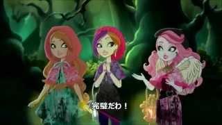 「焼いて、入って」 童話モチーフの着せ替え人形「エバーアフターハイ」...