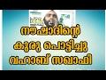 നൗഷാദിന്റെ കുരു പൊട്ടിച്ചു വഹാബ് സഖാഫി   Speech By Vahab Saqafi video