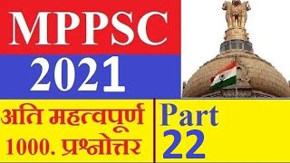 part 22  mppsc online coaching in hindi | best online coaching for mppsc | online classes for mppsc