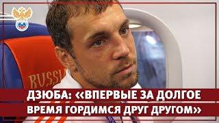 """Дзюба: """"Впервые за долгое время гордимся друг другом"""" l РФС ТВ"""