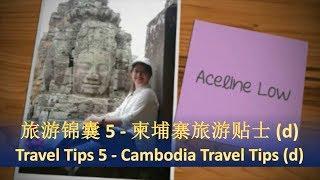 旅游锦囊 5 - 柬埔寨旅游贴士 (d) | Travel Tips 5 - Cambodia Travel Tips (d)