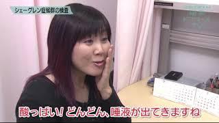 福島ドクターズTV「シェーグレン症候群」