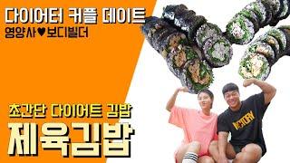 제육김밥 & 간장불고기김밥