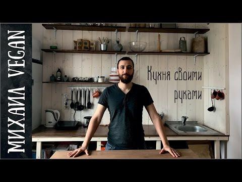 Как сделать кухню самому с нуля в домашних условиях
