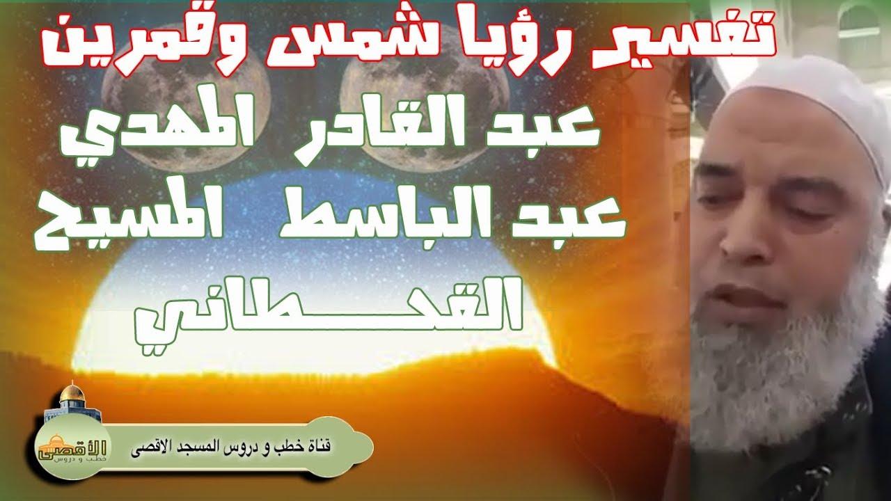 الشيخ خالد المغربي | تفسير رؤيا منذ سنوات قرر الشيخ أن يفسرها الآن شمس ومن خلفها قمرين