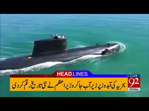 92 News Headlines 09:00 PM - 24 December 2017