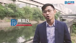 活化河道系列:民建聯陳壇丹火炭河篇