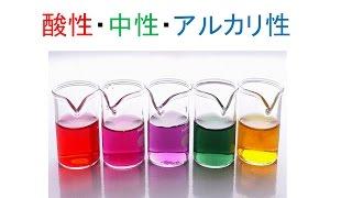 11種類の水溶液の紹介。 リトマス紙・BTB液・フェノールフタレイン液...