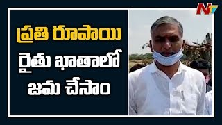 Loan Waiver Amount Credited To Farmers Says Minister Harish Rao | NTV