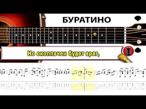 БУРАТИНО! из фильма - Приключения Буратино / Аранжировка на гитаре.