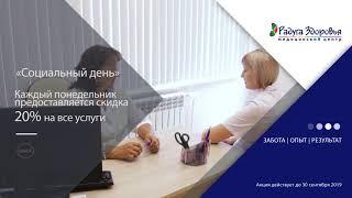 Медицинский центр Радуга Здоровья в Нижнем Новгороде