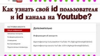 Как узнать свой id пользователя и id канала на Youtube?