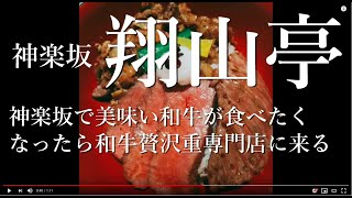 神楽坂・翔山亭(和牛贅沢重専門店) thumbnail