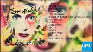 Άννα Βίσση - Προτιμώ Να Πεθαίνω (Petros Karras & DJ Pico Remix)