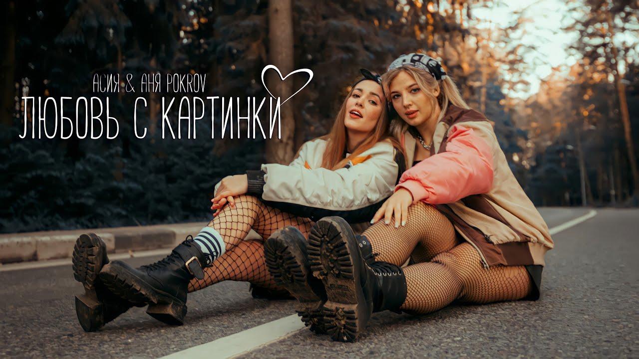 Асия, Аня Pokrov - Любовь с картинки (Official Snippet Video) - YouTube