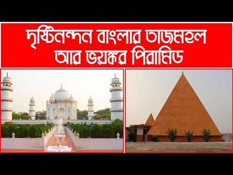 Banglar Tajmahal &