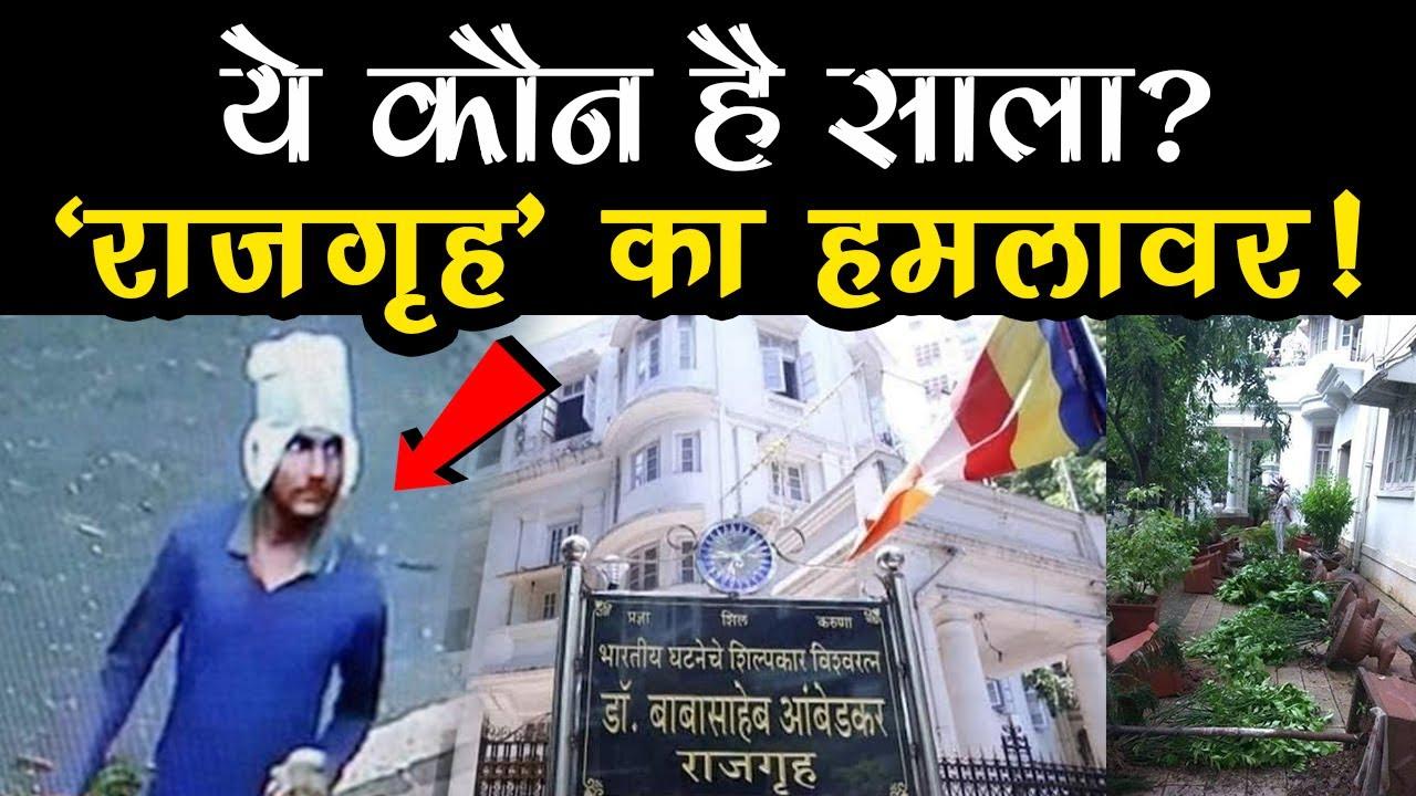 कौन है साला? 'राजगृह' का हमलावर! SUDESH ARYA का बड़ा खुलासा | Dr BR Ambedkar's 'Rajgruh' attacked