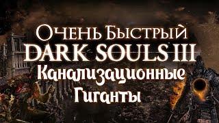 Канализационные Гиганты! Очень быстрый Dark Souls III