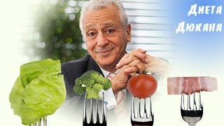 Диета Дюкана - белковая диета для похудения, похудеть на 2 кг за неделю, диета на 7 дней