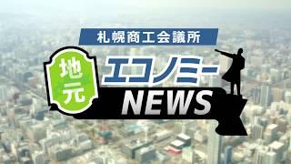 J:com【地元エコノミーNEWS】アラヤサッポロ紹介