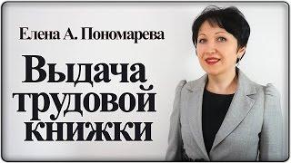 Выдача трудовой книжки при увольнении – Елена А. Пономарева