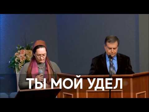 Ты мой удел - Христианская песня (церковь Маранафа)