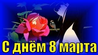 С днём 8 марта 2019 видео поздравление с женским днём поздравления на 8 марта