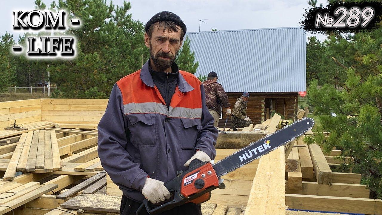 Олег продолжил строить дом!