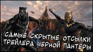 Что Показали В Новом Трейлере Черной Пантеры? | Самые Скрытые Пасхалки и Отсылки