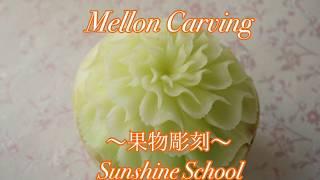 【神業 スゴ技】fruit carvingフルーツカービング果物彫刻彫り方 オンラインレッスン  How to make