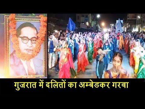 गुजरात में दलितों का अम्बेडकर गरबा| Ambedkar Garba in Gujarat| Dalit Dastak