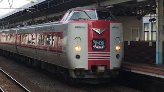 特急やくも 381系 松江発車