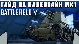 Обзор/Гайд на танк