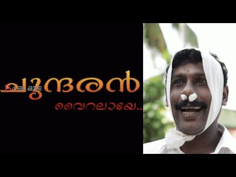 ചുന്ദരൻ വൈറലായേ || Chundaran Viral Aye || Malayalam Short Film
