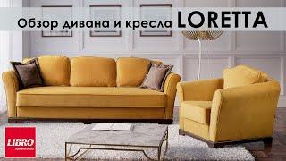 Обзор Дивана-кровати и кресла \