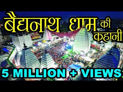 वैद्यनाथ मंदिर की कहानी | Story of Baidyanath Temple | Hindu Rituals