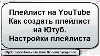 Плейлист на YouTube Как создать плейлист на Ютубе Настройки плейлиста Любовь Зубарева
